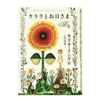 <アラフィーにおすすめの本4選>心とは何かを問うカズオ・イシグロ『クララとお日さま』