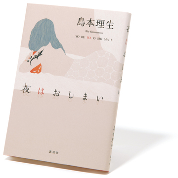 愛と性が切り離された世界で生きる女たち【斎藤美奈子のオトナの文藝部】