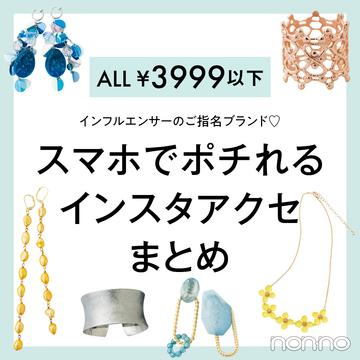 【3999円以下でポチれる!】インスタアクセ&アパレルアクセまとめ♡