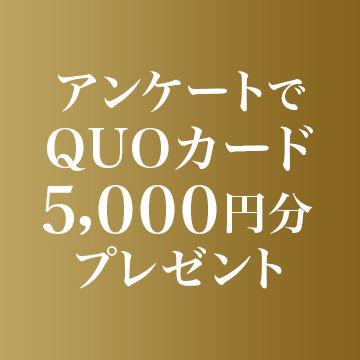 【クオカード5,000円分プレゼント】ユーザーアンケートご協力のお願い