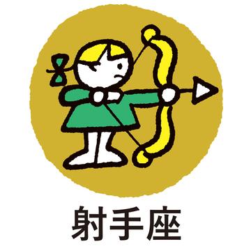 4月20日~5月19日の射手座の運勢★ アイラ・アリスの12星座占い/GIRL'S HOROSCOPE