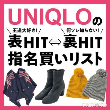 ユニクロで買うトレンド小物★ 王道の表ヒットと意外な裏ヒット8選!