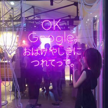 Vol.57♡ 9/2まで期間限定!世界一かわいいお化け屋敷、『OK Google, おばけやしきにつれてって。』