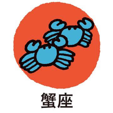 3月19日~4月19日の蟹座の運勢★ アイラ・アリスの12星座占い/GIRL'S HOROSCOPE