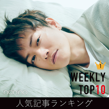 先週の人気記事ランキング|WEEKLY TOP10【5月30日〜6月5日】
