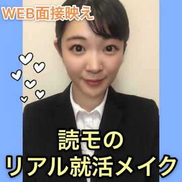 読モのリアル就活メイク♡