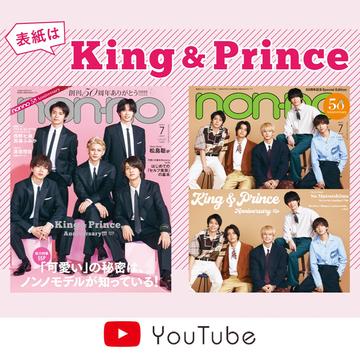 表紙はKing & Prince! ノンノ7月号の見どころをご紹介【動画】