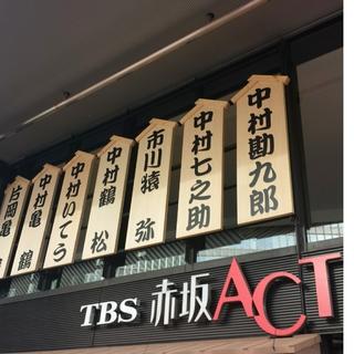 『赤坂歌舞伎』と『しろたえ』の赤坂満喫な1日_1_1-2