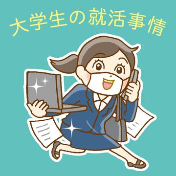 Photo Gallery|就職活動の最新事情を総まとめ!【就活2021】