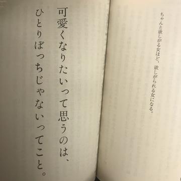 最近読んだ本と買った本の話☺︎_1_5