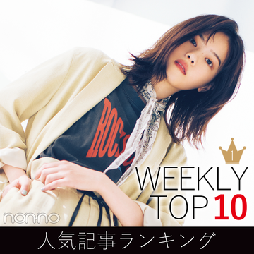 先週の人気記事ランキング|WEEKLY TOP 10【3月1日~3月7日】