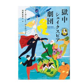 <アラフィーおすすめ本4選>ユーモアあふれる海外文学から滋養たっぷりの短編集まで、笑いあり涙ありの本