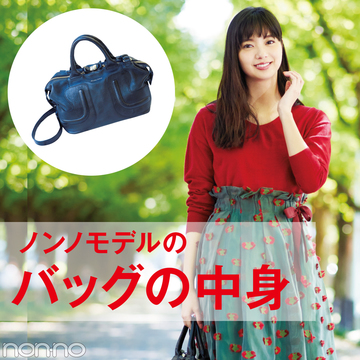 新川優愛がきれいめシーンの冬私服&バッグの中身を公開!