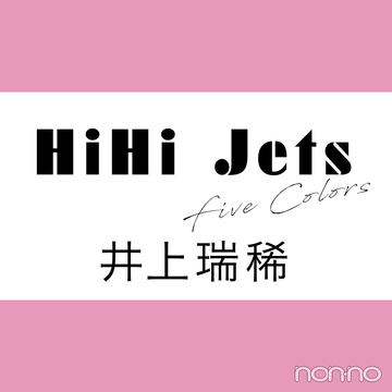 【HiHi Jets Five colors vol.2】井上瑞稀