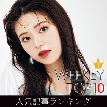 先週の人気記事ランキング|WEEKLY TOP 10【10月25日~10月31日】