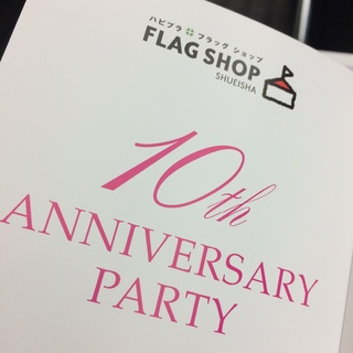 集英社FLAG SHOP 10th Anniversary Party♪
