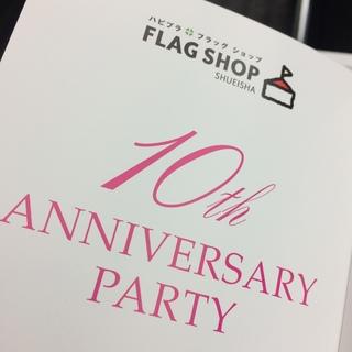 集英社FLAG SHOP 10th Anniversary Party♪