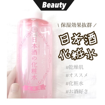 【 Beauty 】高保湿!気になってゲットしました!日本酒化粧水