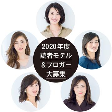 """読者モデル &ブロガー 大募集""""エクラ 華組""""の一員になりませんか?(2020年度)"""