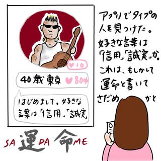 vol.96「39歳、突然の失恋で灰になりそう」【ケビ子のアラフォー婚活Q&A】_1_1