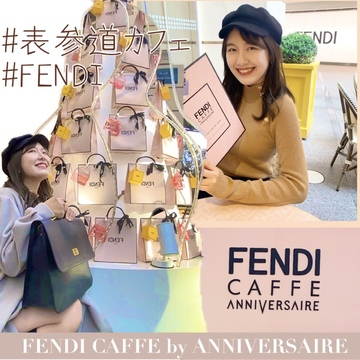 【表参道】FENDIコラボカフェが可愛すぎた❤︎