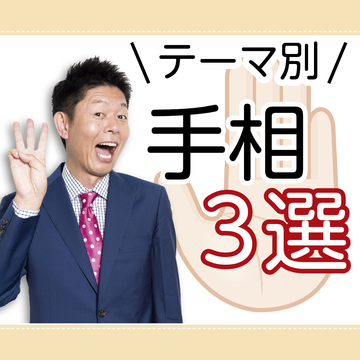 彼にあるかチェック! 浮気するダメ男の手相はこの3つ!|コワイほど当たる! 手相占い芸人・島田秀平さんの最強手相占い!