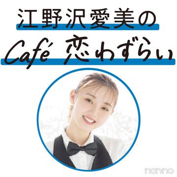 昔好きだった人と久しぶりの再会。遠距離だけど彼のことが気になる……【江野沢愛美のcafe 恋わずらい】