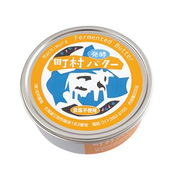 北海道の伝統の味 町村農場の「発酵町村バター(食塩不使用)」