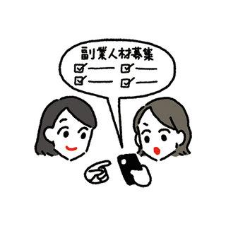 月3万円、収入が増える?! 最新の副業を知ろう【アラフォーからのマネー学 #5】