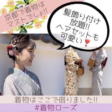 【女子旅in京都】着物はここで借りました!!