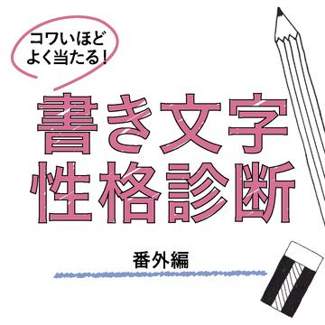 「休日に東京観光を計画」って書いてみて! あなたの人生観がまるわかり★【コワいほど当たる書き文字性格診断】
