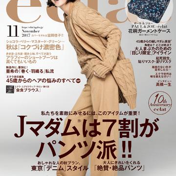 エクラ11月号、発売!