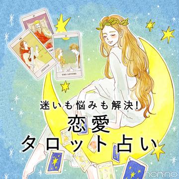 恋愛タロット占い♡ 恋に悩んだら、今すぐカードに聞いてみて!