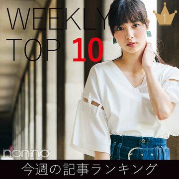 今週の記事ランキング|WEEKLY TOP 10【8月5日~8月11日】
