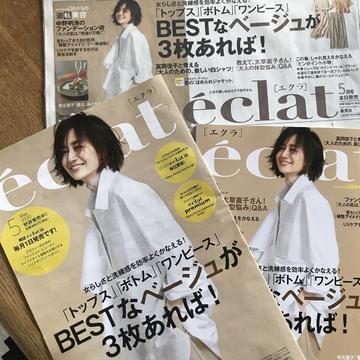 [富岡佳子private life]エクラ5月号発売です。