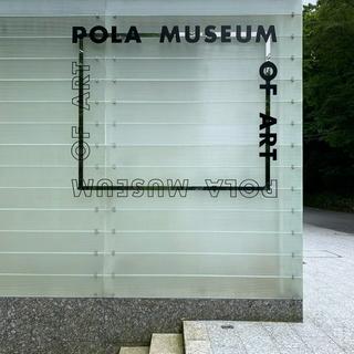 新緑の箱根、ポーラ美術館。洗練された空間に癒しのひととき。