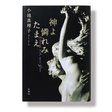 <アラフィーにおすすめの本4選>悲劇にのみ込まれず身勝手に生き抜く女の一生『神よ憐れみたまえ』