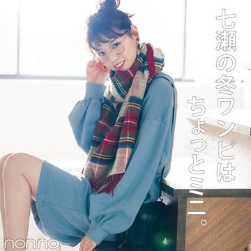 西野七瀬のスウエットミニワンピ♡ メガネとチェックマフラーで可愛く