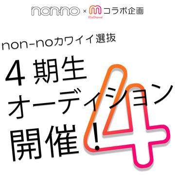 non-noカワイイ選抜❤第4期生オーディション開催