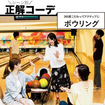 どうする? ボウリング★正解コーデ3スタイルはコレ【Point&NG解説も!】