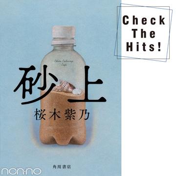 冬の夜に読むべき新刊&コミックスレビュー3選!【Check The Hits!】
