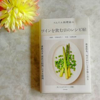 ワインが進む!料理研究家・平野由希子さんの新著_1_1