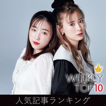 先週の人気記事ランキング WEEKLY TOP 10【3月21日~3月27日】