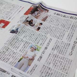朝日新聞に掲載していただきました♪