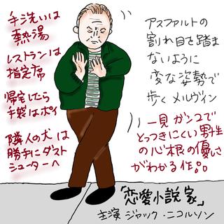 vol.58 「婚活の参考になる映画を知りたい」【ケビ子のアラフォー婚活Q&A】_1_1