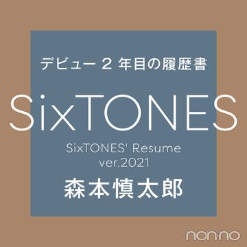 【SixTONESデビュー2年目の履歴書 vol.5】森本慎太郎