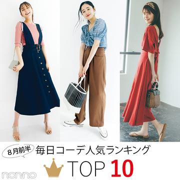 【毎日コーデ】8月前半の人気コーデランキングTOP10