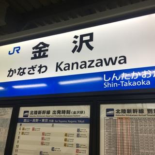 金沢旅行❤︎