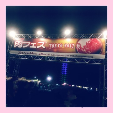 『 肉フェス TOKYO 2017 秋 』に行ってきました٭¨̮♫