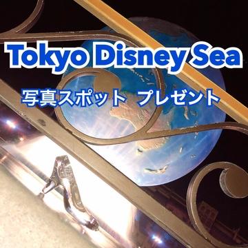 【インスタ映え】誕生日サプライズをするなら!&ディズニーシー写真スポット